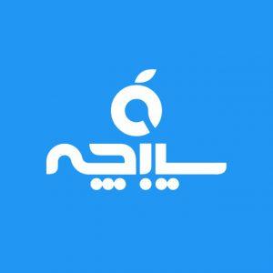 کانال سیبچه | Sibche.com