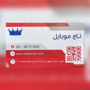 کانال تاج موبایل
