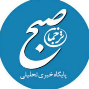 کانال اخبار صبح آذربایجان