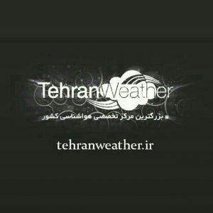 کانال ☁️هواشناسی تهران و البرز☁️
