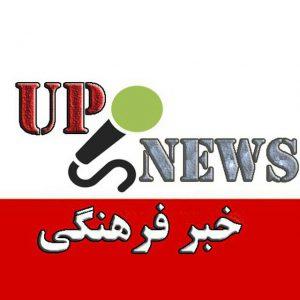 کانال خبر فرهنگی