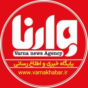 کانال پایگاه خبری وارنا