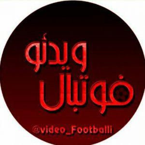 کانال Football video