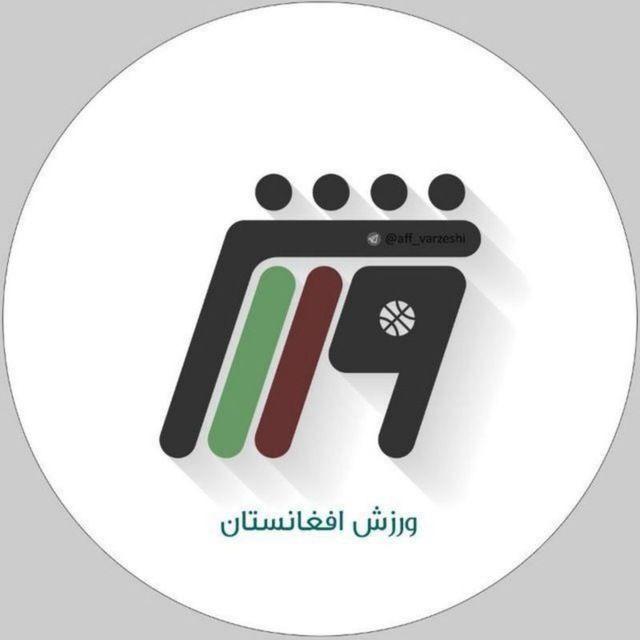 کانال ورزش افغانستان
