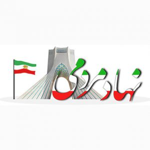 کانال نهاد مردمی – اکثریت خاموش Nahade Mardomi-Silent Majority