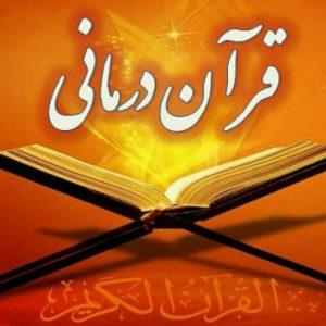کانال قرآن درمانی