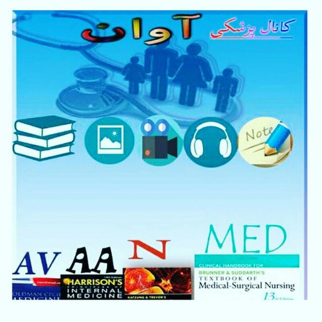 کانال کانال پزشکی آوان