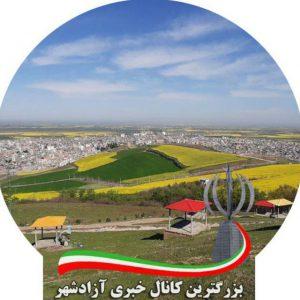 کانال کانال خبری آزادشهر