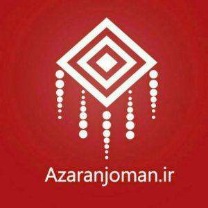 کانال انجمن آذربایجان