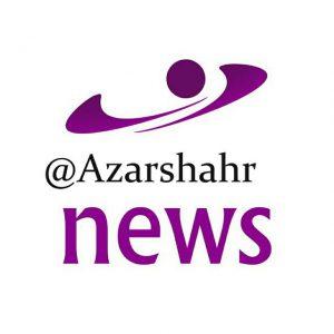 کانال کانال آذرشهری ها