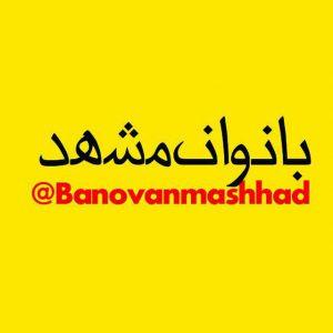 کانال بانوان مشهد