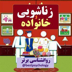 کانال زناشویی و خانواده(روانشناسی برتر)