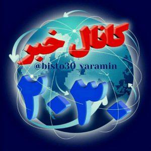 کانال خبر ۲۰:۳۰ ورامین