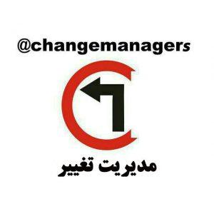 کانال مدیریت تغییر