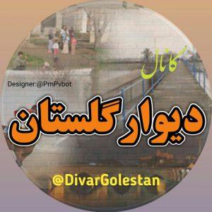 کانال دیوار گلستان