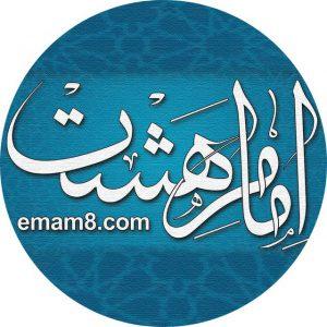 کانال امام هشت؛ اشعار و سبک های مداحی