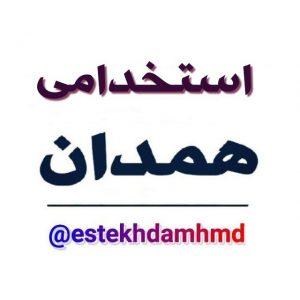 کانال استخدام تلگرامی همدان