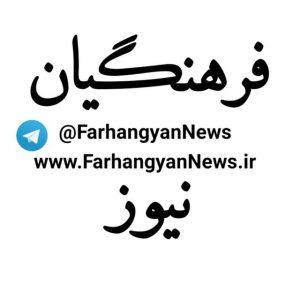 کانال فرهنگیان نیوز