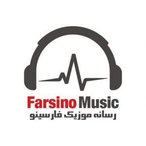 کانال رسانه موزیک فارسینو