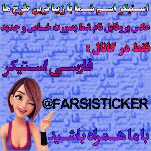 کانال فارسی استیکر