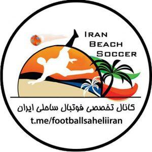 کانال کانال تخصصی فوتبال ساحلی ایران