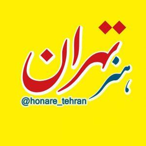 کانال فرهنگ و هنر تهران