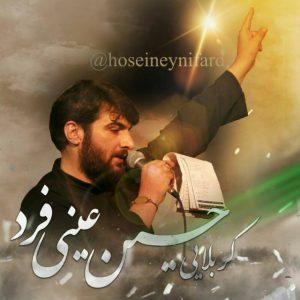 کانال کربلایی حسین عینی فرد (تنها کانال رسمی)
