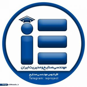 کانال مهندسی صنایع و مدیریت ieproject