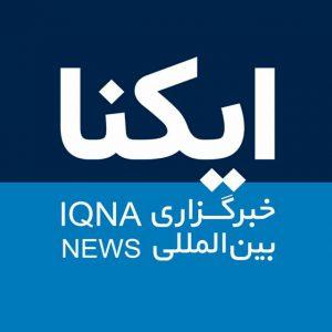 کانال خبرگزاری ایکنا