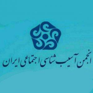 کانال انجمن آسیب شناسی اجتماعی ایران