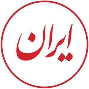کانال کانال روزنامه ایران