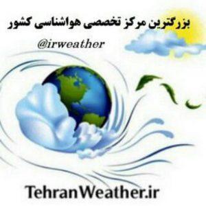 کانال IranWeather هواشناسی ❄️