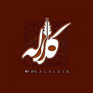 کانال Kalale – کانال کلاله