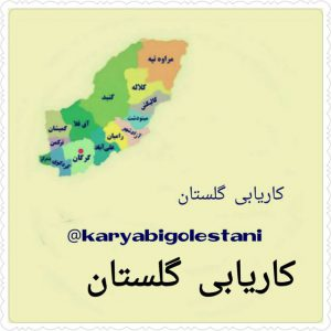 کانال کاریابی گلستان