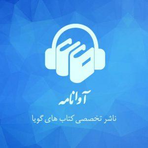 کانال آوانامه – کتاب های صوتی