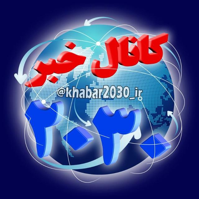 کانال 📡 کانال خبر ۲۰۳۰