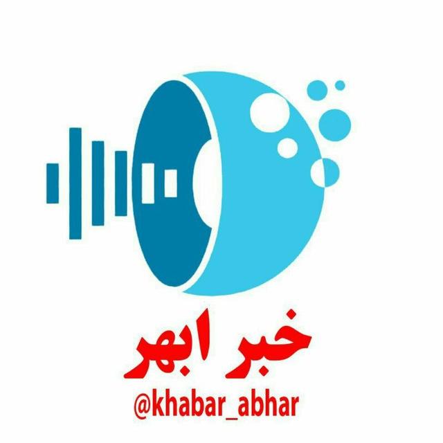 کانال کانال خبر ابهر