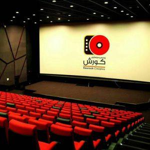 کانال پردیس سینمایی کورش