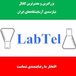 کانال لب تل نیازمندی آزمایشگاه های ایران