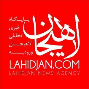 کانال Lahidjan.com – لاهیجان