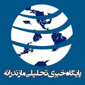 کانال پایگاه خبری مازندرانه