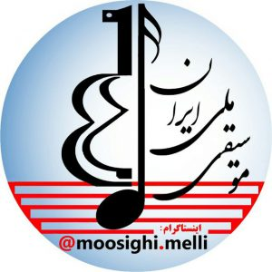 کانال موسیقی ملی ایران