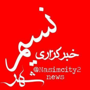 کانال خبرگزاری نسیم شهر | بهارستان