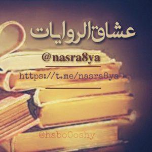 کانال عشاق الروایات