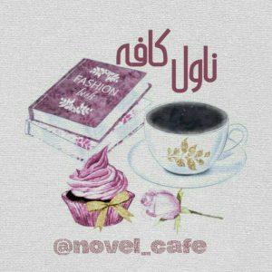 کانال NOVEL CAFE