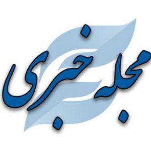 کانال مجله خبری سبحان