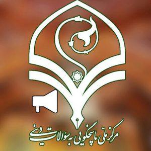 کانال مرکز ملی پاسخگویی به سوالات دینی