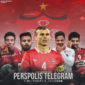 کانال پرسپولیس تلگرام