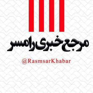 کانال مرجع خبری رامسر