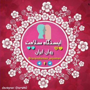 کانال ایستگاه سلامت روان ایران
